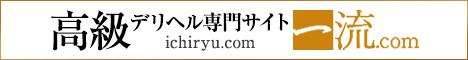 一流.com